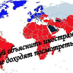 Что говорят иностранцы о русской речи
