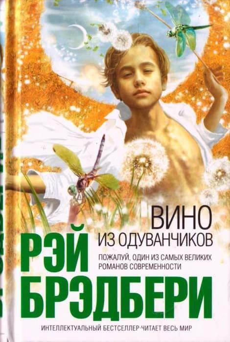Рок на русских костях скачать fb2