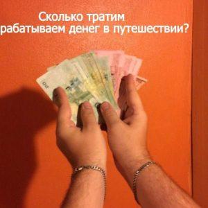 ТрипФинанс за ноябрь 2016