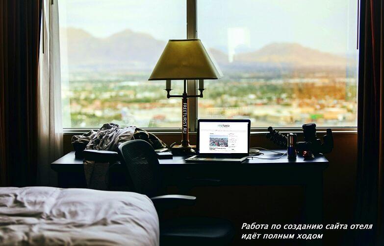 жить бесплатно в отелях