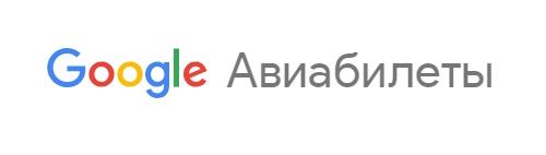 google_fly_logo