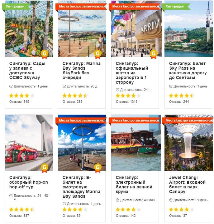 Экскурсии по Сингапуру